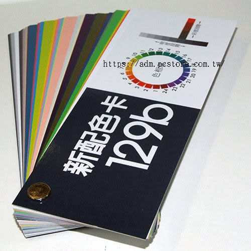新配色卡129b(大)