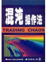 二手書博民逛書店 《混沌操作法 》 R2Y ISBN:9789578457324│BillWilliams著