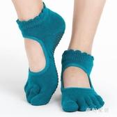 瑜伽襪子防滑襪女專業普拉提蹦床襪室內五指襪健身空中瑜珈舞蹈襪 qf31090【夢幻家居】