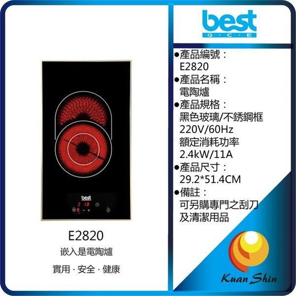 best貝斯特 嵌入式電陶爐  E2820