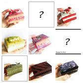 【Han1cm】酸甜X濃郁驚喜蛋糕圈(9款)