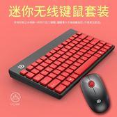 無線鍵盤滑鼠套裝 台式筆記本電腦通用外接鍵盤滑鼠無線迷你便攜T【中秋節】