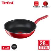 Tefal法國特福 美食家系列28CM萬用型不沾深平底鍋(電磁爐適用) SE-G1358695