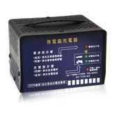 全自動充電機 (MC系列-12V6A)