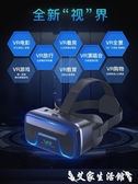 VR眼鏡VR眼鏡手機專用3d虛擬現實rv眼睛穀歌4d手柄遊戲機∨r一體機蘋果oppo 交換禮物