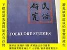 二手書博民逛書店民俗研究罕見1998.02 (總第46期)Y417777