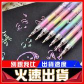[24hr-快速出貨] 【筆紙膠帶】迷幻物語6色彩虹旋轉螢光水性筆/變色筆
