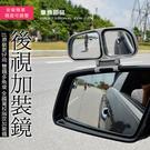 【雙視輔助鏡】汽車用雙鏡片倒車鏡 大視野後視鏡 盲區廣角鏡 防死角後照鏡