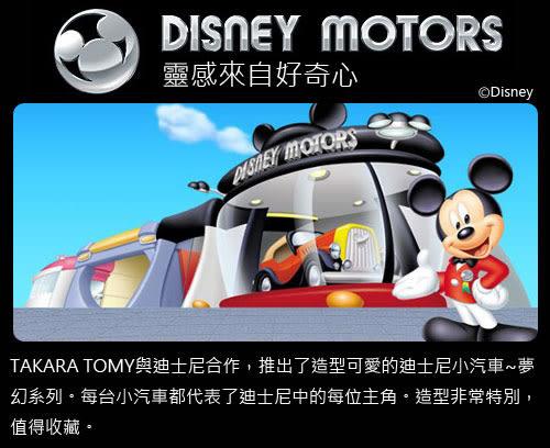TOMICA多美迪士尼小汽車 魔鏡夢遊2 宣傳車Disney motors 84280