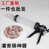 灌香腸器家用手動小型罐臘腸機手工制做裝血腸米腸神器灌腸機工具 智慧e家