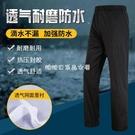交換禮物防水雨褲男女單條半身騎行防風防水雙層加厚耐磨透氣成人戶外