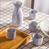日式和風清酒壺酒杯清酒具套裝陶瓷家用日本燙酒壺酒瓶溫酒壺酒器