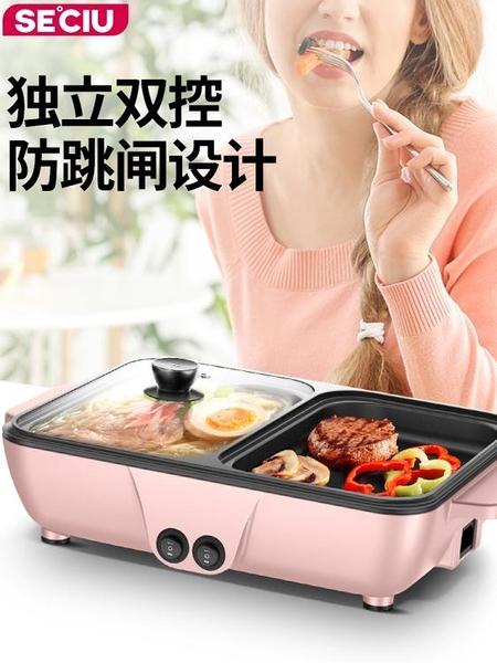 電烤盤 迷你火鍋電燒烤爐多功能涮烤煎煮一體鍋家用小烤盤兩用烤肉機 莎拉嘿呦