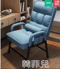 電競椅 電腦椅家用靠背懶人椅休閒舒適久坐電競座椅宿舍辦公書房沙發椅子 MKS韓菲兒