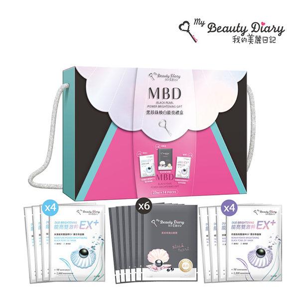 我的美麗日記 黑珍珠煥白能亮禮盒14入【限量】 ◆86小舖 ◆