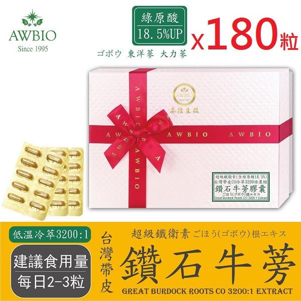 3200:1台灣鑽石牛蒡精華膠囊共180粒(2盒)(素食可)【美陸生技AWBIO】