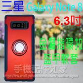 【指環金屬支架】SAMSUNG Galaxy Note 8 N950F 6.3吋專用 防刮耐摔 金屬指環盔甲軟套/保護套/斜立/皮套-ZY