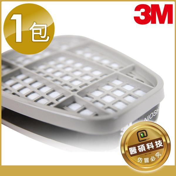 【醫碩科技】3M 6001 有機氣體 濾毒罐 噴漆 烤漆 模型 臭氧 適用6200/7502口罩