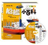 書立得-船艦小百科(附CD)(B688004)