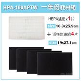 適用 HPA-100APTW Honeywell 空氣清淨機一年份耗材【HEPA濾心*1+活性碳濾網*4】