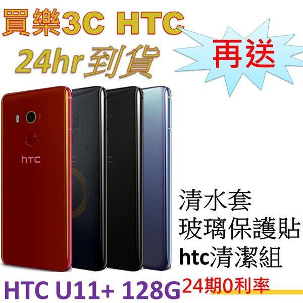 現貨 HTC U11 Plus 手機128G,送 清水套+玻璃保護貼+清潔組,24期0利率 HTC U11+