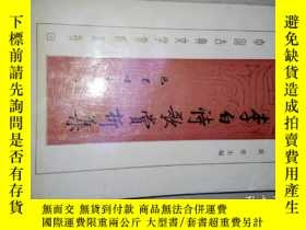 二手書博民逛書店罕見李白詩歌賞析集(32開,巴蜀書社,88年一版一印刷)Y275