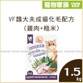 寵物家族-VF魏大夫成貓化毛配方(雞肉+糙米)1.5kg
