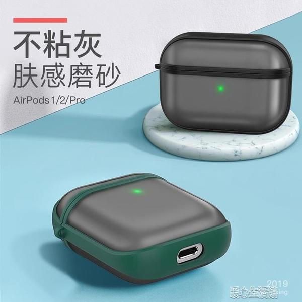 airPodsPro保護套蘋果無線耳機套硅膠殼液態airpods2撞色藍芽薄透明磨砂充電殼盒子潮 快速出貨
