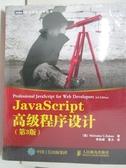 【書寶二手書T1/電腦_EGH】JavaScript高級程序設計(第3版)_卡斯