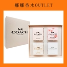 COACH 女性小香禮盒 (香水4.5ml+香精4.5ml+香精4.5ml+香精4.5ml)【娜娜香水美妝】