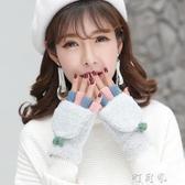 毛線手套女保暖可愛翻蓋半指天卡通韓版百搭學生針織手套 町目家