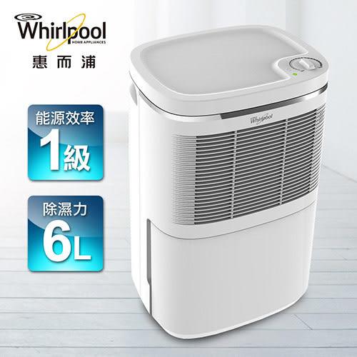 【台中平價鋪】全新 Whirlpool惠而浦 6L節能除濕機WDEM12W 一年保固