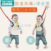 學步帶嬰幼兒學走路防摔安全夏季寶寶嬰兒童防勒小孩牽引四季通用 俏女孩