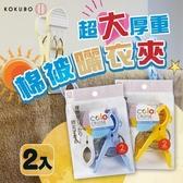 日本 KOKUBO小久保 大型衣物曬衣夾(2入) 晾曬衣夾 曬衣夾 防風夾 夾子 晾衣 曬衣服 居家