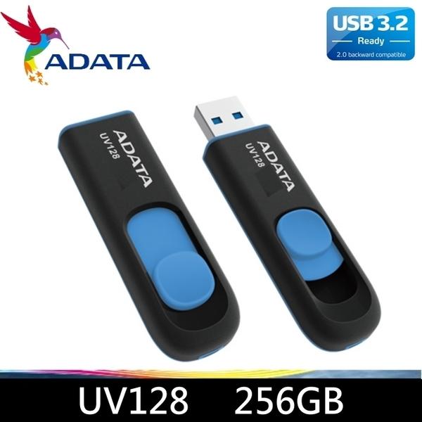 【免運費+贈收納盒】威剛 ADATA 256GB 隨身碟 256G UV128 USB 3.2 Gen1 隨身碟 藍色X1 【特販三天】