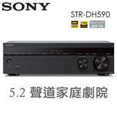 送比利時DOMO調理機(DJ-1102)+日本TESCOM吹風機【SONY索尼】5.2聲道AV環繞擴大機STR-DH590【公司貨保固】