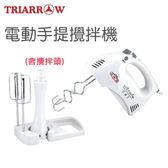 三箭牌 手提式電動攪拌器、打蛋器(含攪拌頭)HM-250A