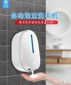 給皂機-Lebath樂泡機自動感應泡沫洗手液瓶壁掛式洗手機皂液器家用給皂器 提拉米蘇
