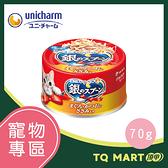 銀湯匙 貓罐頭 鮪魚+雞肉70g【TQ MART】