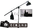 【EC數位】GODOX 神牛 LBS-03 中小型 頂燈橫桿支架 頂燈懸臂支架 T型頂燈支架 平衡頂燈架 LBS03