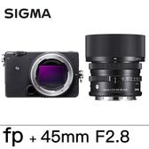 SIGMA fp + 45mm F2.8 Kit 套組 恆伸公司貨 24期0利率 免運 全幅單眼相機 防塵防滴 德寶光學