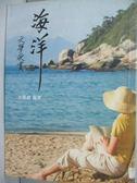 【書寶二手書T8/短篇_LNE】海洋文學欣賞_余蕙靜