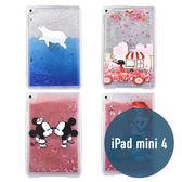Apple 蘋果 iPad mini 4 印圖流沙 卡通 彩繪 平板殼 平板套 硬殼 保護殼 保護套