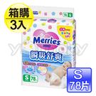 妙而舒 Merries 瞬吸舒爽嬰兒尿布 S 78片x3包/箱購 (黏貼型尿布.紙尿褲.紙尿片)