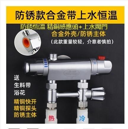 混水閥冷熱水龍頭恆溫閥明裝太陽能淋浴家用熱水器自動水溫調節器