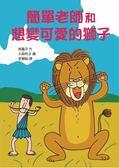 簡單老師和 想變可愛的獅子