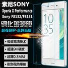 【三亞科技2館】SONY Xperia X Performance (PP10)/XP F8132 5吋 9H 玻璃膜 保護貼 手機螢幕貼 玻璃貼 玻璃膜
