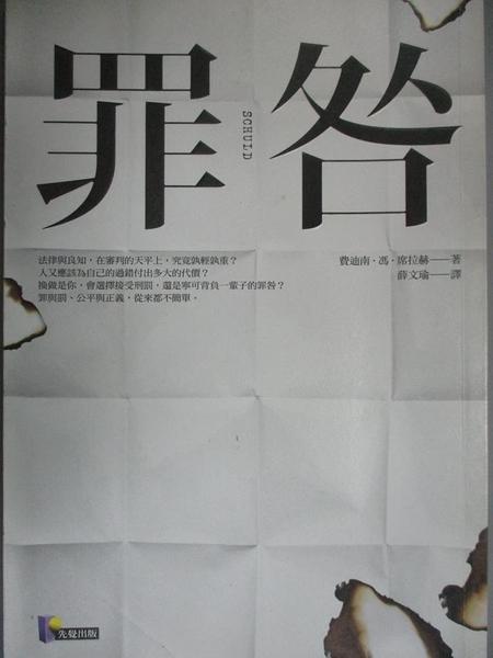 【書寶二手書T1/翻譯小說_LPS】罪咎_費迪南.馮.席拉赫