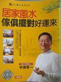 【書寶二手書T8/命理_ZFP】居家風水傢俱擺對好運來(新版)原價_320_李建軍