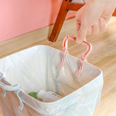 ✭米菈生活館✭【N445】垃圾袋防滑固定夾 防滑夾 卡扣桶邊沿固定器 帶提手夾子 好拿取 衛生
